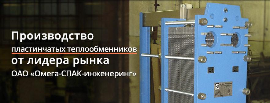 Пластинчатые теплообменники от производителя фото
